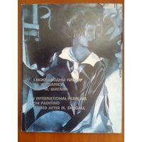 І міжнародны пленэр па жывапісу імя М. Шагала. Альбом-каталаг.