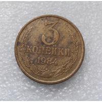 3 копейки 1984 СССР #06