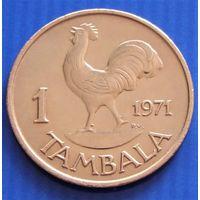 Малави. 1 тамбала 1971 год  KM#7