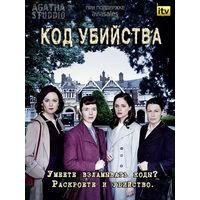 Код убийства / The Bletchley Circle (Великобритания, 2012)  1.2 сезоны полностью.