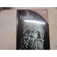Энциклопедия мировых цивилизаций: Греция
