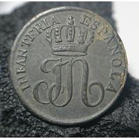 Жозефа Наполеона пехотный полк  малая пуговица   1812 г.
