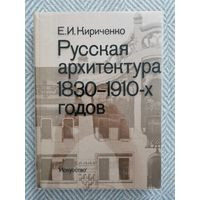 Русская архитектура 1830-1910-х годов 400 стр 1982