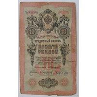 10 рублей 1909 года. Коншин-Сафронов ГЬ 441400.