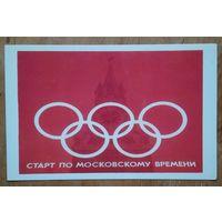 Старт по московскому времени. Плакат Олимпиады 80. 1980 г. Чистая.