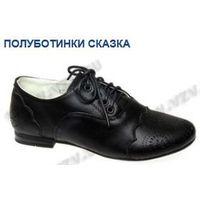 Кожанные туфли ''Сказка'' 33 размер