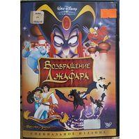Аладдин 2: Возвращение Джафара / Aladdin 2: The Return Of Jafar   (1994)