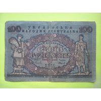 100 гривень 1918 год