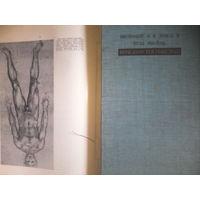 Анатомия 2 тома