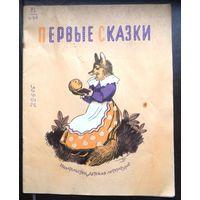 Первые сказки. Русские сказки, рассказанные Ушинским. 1983 г.