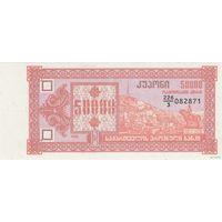 Грузия 50 тыс. купонов 1993 (3-й) (ПРЕСС)