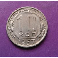 10 копеек 1957 года СССР #08