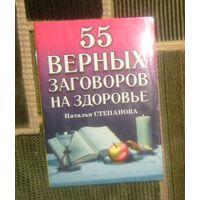 55 верных заговоров на здоровье.