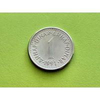 Югославия. 1 динар 1991.