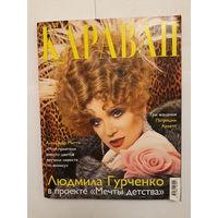 "Журнал ""Караван историй"" июнь 2003 г."