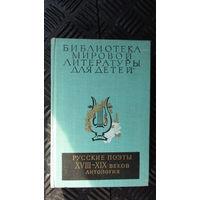 Библиотека мировой литературы для детей. Русские поэты 18-19 в\16