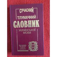 Современный толковый словарь украинского языка (на украинском языке)