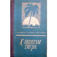 К берегам Тигра Хаджи-Мурат Мугуев 1978 г В подарок к любой из купленных книг