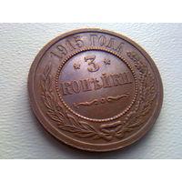 3 копейки 1915г(UNC)