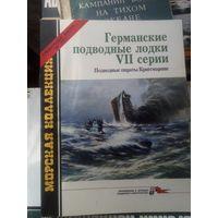 Морская коллекция спецвыпуск. Германские подводные лодки 7-ой серии.
