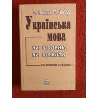 Украинский язык на каждый день, на каждый час.