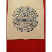 50 копеек 1923 г. Состояние!!!