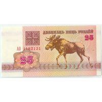 Беларусь, 25 рублей 1992 год, серия АО, UNC