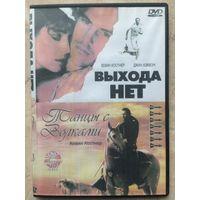 DVD ВЫХОДА НЕТ\ТАНЦЫ С ВОЛКАМИ