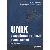 UNIX.  Разработка сетевых приложений. 3-е издание.