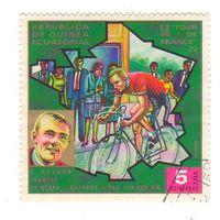 Экваториальная Гвинея. Велогонка Тур-де-Франс 1972г. Победитель 7-го этапа. 1 марка.