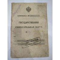 Сберегательная книжка 1915г.