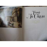 Театр Ла Скала.Альбом.Формат энциклопедии.