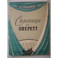 Дунаевский Страницы из Оперетт для фортепиано в 2 руки 1962г