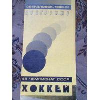 11.03.1991--Автомобилист Св.--Динамо Минск