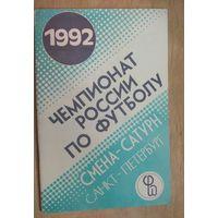 Чемпионат России по футболу.  1992
