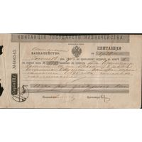 Квитанция 1895г. Ошмянского Казначейства