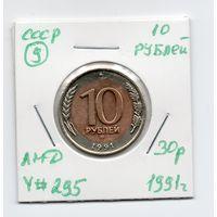 СССР 10 рублей 1991 года ЛМД - 5