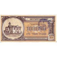 W: Благотворительный билет 10000 рублей 1994 / Беларусь