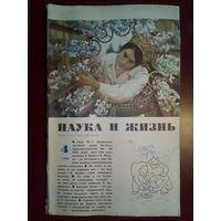 Наука и жизнь 1968 4 СССР журнал