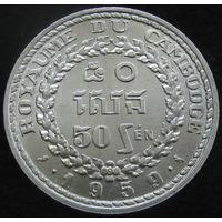 1к  Камбоджа 50 сен 1959 (2-264) распродажа коллекции
