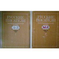 Русские писатели. Библиографический словарь.