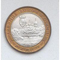 10 руб Россия Ряжск, 2004 год