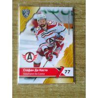 Стефан Да Коста - 11 сезон КХЛ.