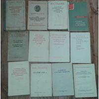 Политические брошюры. 12 книг одним лотом