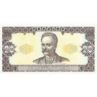 Украина 20 гривен 1992 Ющенко UNC