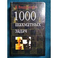 Я. Владимиров 1000 шахматных задач