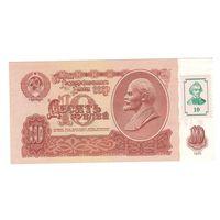 Приднестровье 10 рублей 1994 года с маркой (на 10 рублях 1961 года СССР). Нечастая! Состояние UNC!