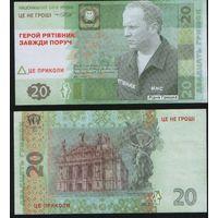 Сувенир - Украина 20 гришок 2005 год (Уруваи) na04 торг заоблачный