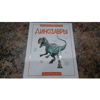 Динозавры - энциклопедия для детей