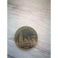 5 рублей 1988г. Софийский собор.